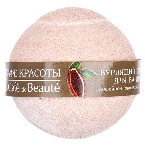 Кафе красоты Бурлящий шарик для ванны Кофейно-шоколадный сорбет, 120 г шар для ванны кафе красоты цитрусовый сорбет 120 г