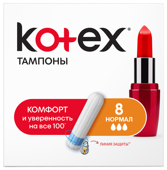 Kotex тампоны Normal 8 шт.