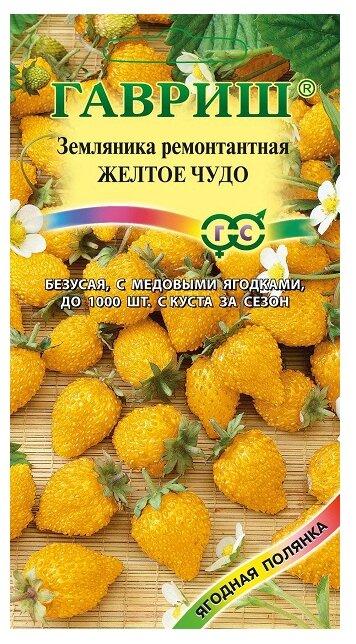 Семена Гавриш Ягодная полянка Земляника ремонтантная Желтое чудо 0,03 г
