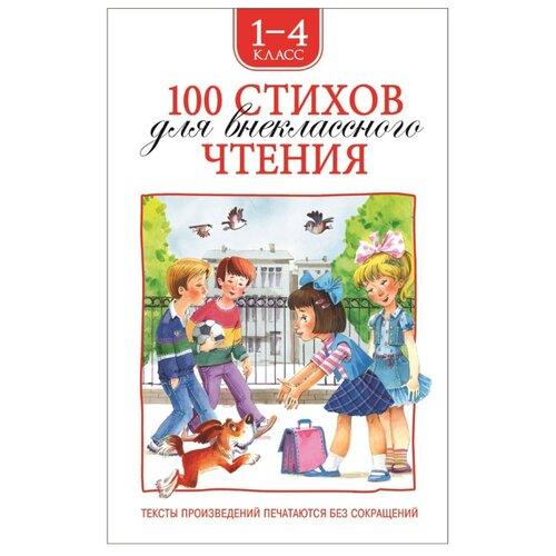 Купить 100 стихов для внеклассного чтения, РОСМЭН, Детская художественная литература