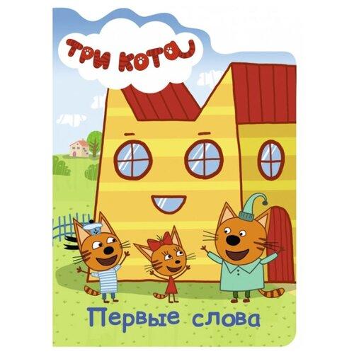 Купить Три кота. Первые слова, Проф-Пресс, Учебные пособия