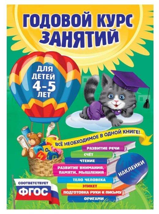 """Лазарь Е. """"Годовой курс занятий: для детей 4-5 лет (с наклейками) ФГОС"""""""