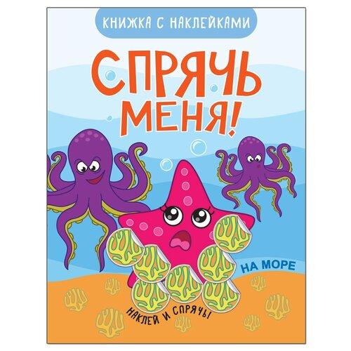 На море (Спрячь меня!), книжка с наклейками