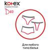 Kotex прокладки ежедневные Normal Deo daily