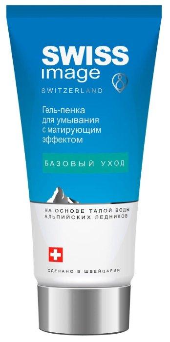 Swiss Image гель пенка для умывания