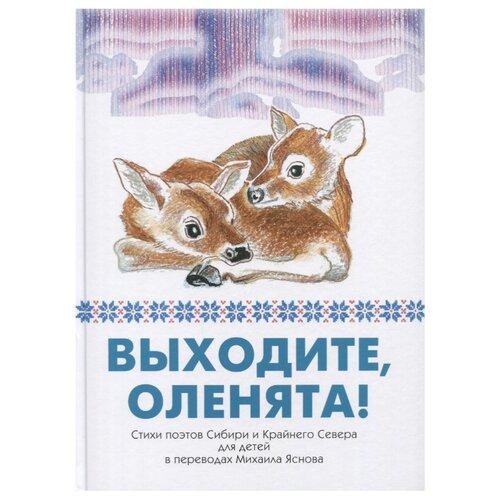 Выходите, оленята! Стихи поэтов Сибири и Крайнего Севера для детей