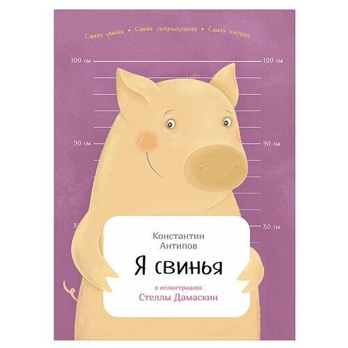 Фото - Антипов К. Занимательная зоология. Я свинья инин а занимательная зоология я бегемот