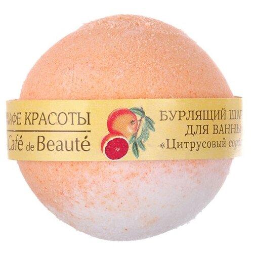 Кафе красоты Бурлящий шарик для ванны Цитрусовый сорбет, 120 г шар для ванны кафе красоты клубничный сорбет 120 г