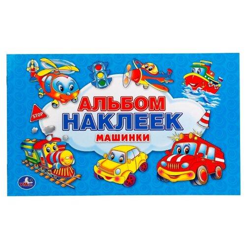 Умка Альбом наклеек для малышей Машинки, 100 шт. (978-5-506-01620-5) цена 2017
