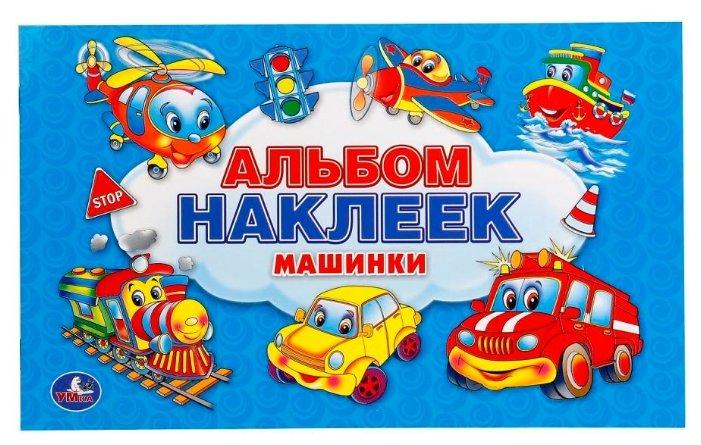 Умка Альбом наклеек для малышей Машинки, 100 шт. (978-5-506-01620-5)