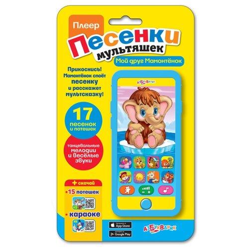 Интерактивная развивающая игрушка Азбукварик Плеер Песенки мультяшек Мой друг Мамонтенок голубой