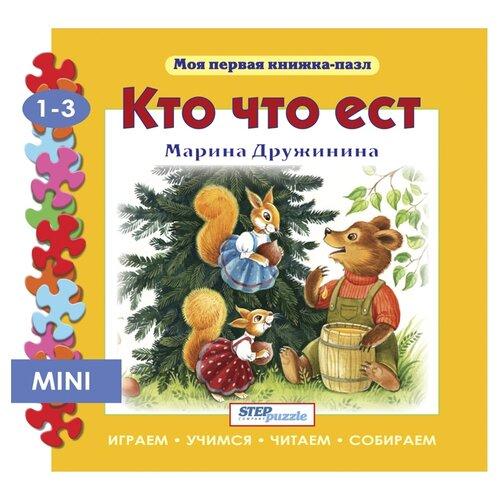 Купить Step puzzle Книжка-игрушка Моя первая книжка-пазл. Кто что ест?, Книжки-игрушки