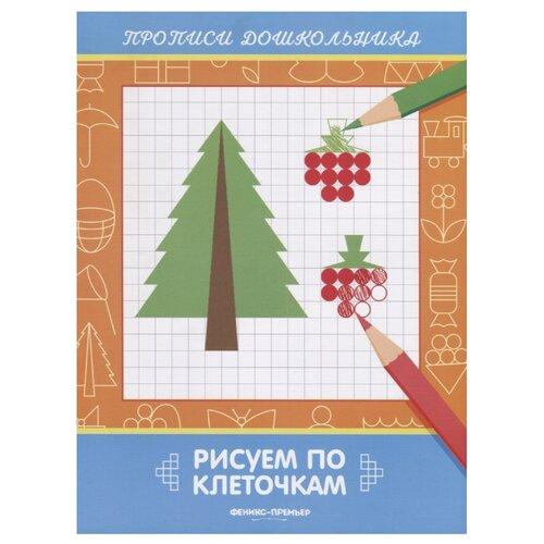 Белых В. Рисуем по клеточкам: книжка-раскраска рисуем ручками книжка раскраска
