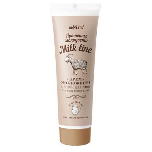 Bielita Milk Line / Протеины молодости Крем-омоложение ночной для лица для всех типов кожи, 50 мл недорого