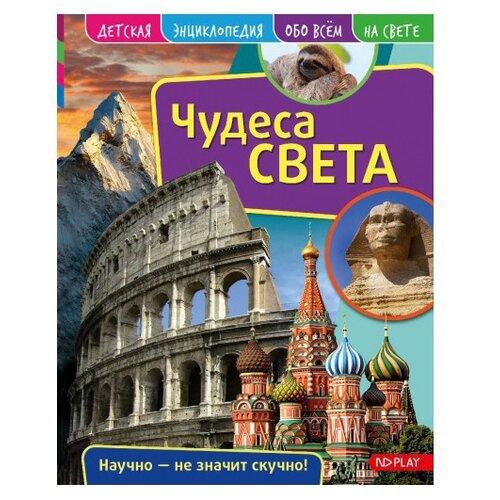 Детская энциклопедия. Чудеса светаПознавательная литература<br>