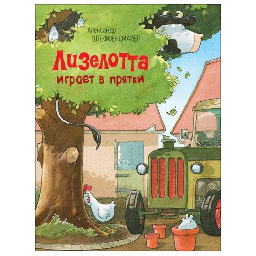 Купить Штеффенсмайер А. Лизелотта играет в прятки , РОСМЭН, Детская художественная литература