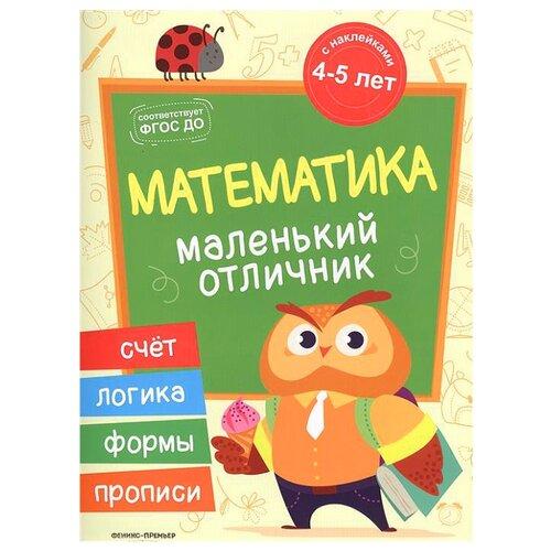 Разумовская Ю. Маленький отличник. Математика (с наклейками) полуботинки отличник
