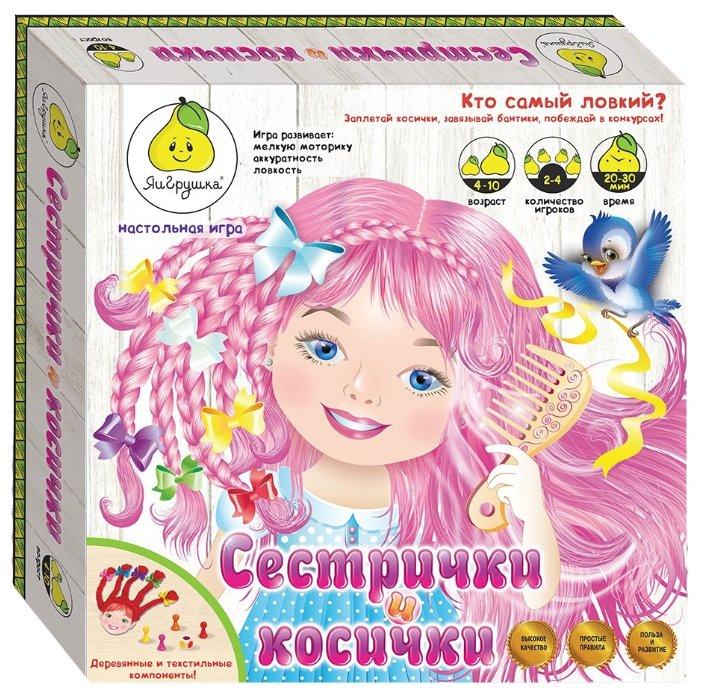 Настольная игра ЯиГрушка Сестрички и косички — купить по выгодной цене на Яндекс.Маркете