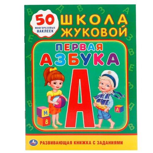 Купить Школа Жуковой (А5). Первая азбука (обучающая активити +50), Умка, Учебные пособия
