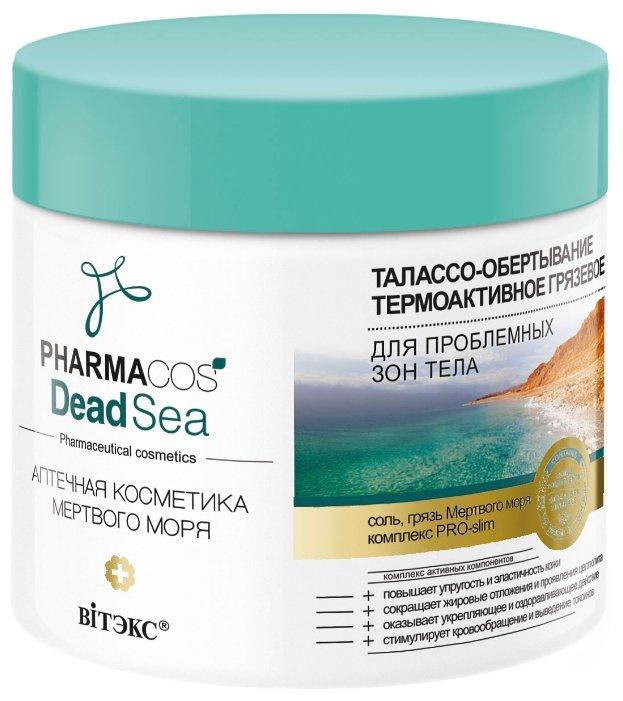 Витэкс обертывание Dead Sea термоактивное грязевое