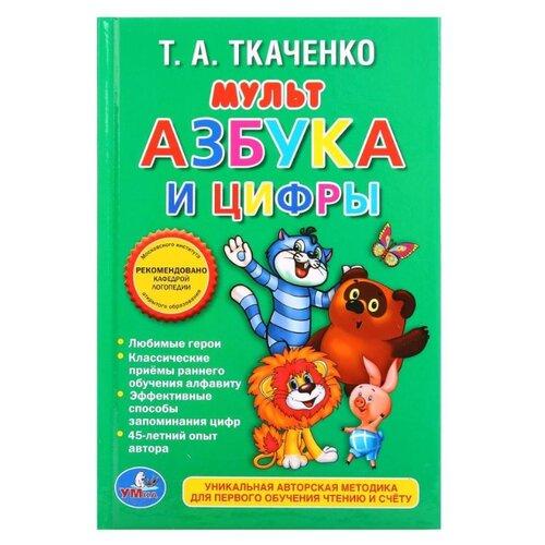 Ткаченко Т. А. Мульт азбука и цифрыУчебные пособия<br>