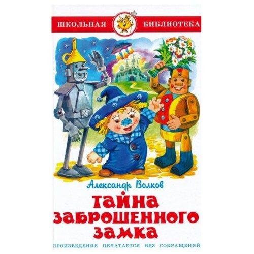 Купить Волков А.М. Тайна заброшенного замка , Самовар, Детская художественная литература