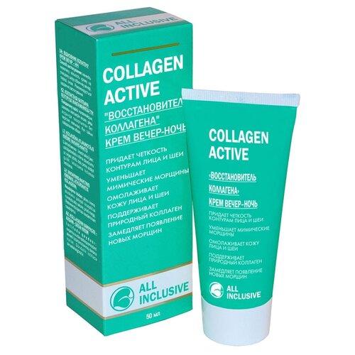 All Inclusive крем для лица Восстановитель коллагена Collagen Active вечер-ночь, 50 мл