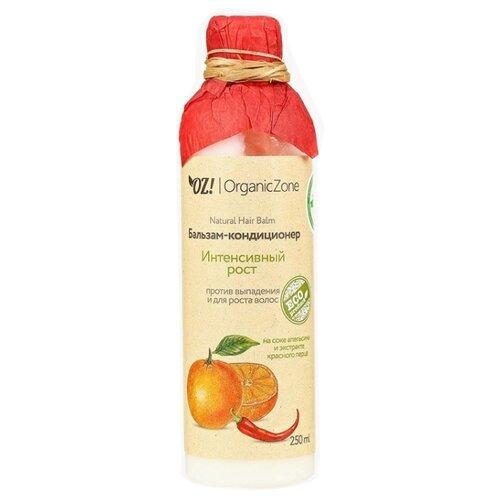 OZ! OrganicZone бальзам-кондиционер Интенсивный рост против выпадения и для роста волос, 250 мл витэкс бальзам кондиционер репейник против выпадения волос 200 мл