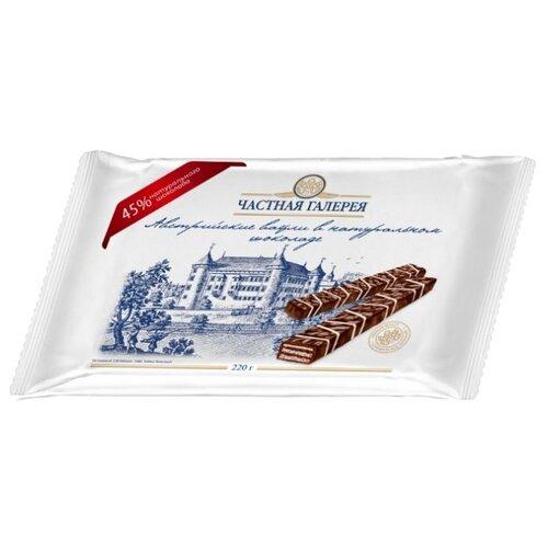 Вафли Частная Галерея Австрийские в натуральном шоколаде 220 г