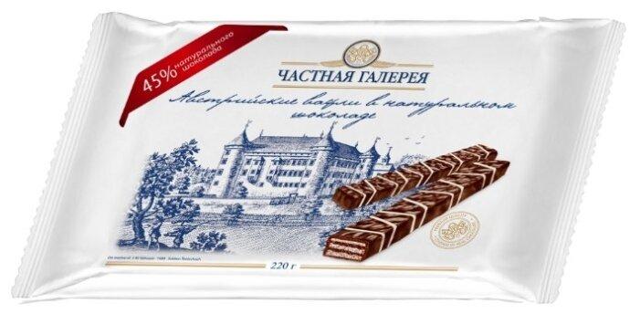 Вафли Частная Галерея Австрийские в натуральном шоколаде 220г