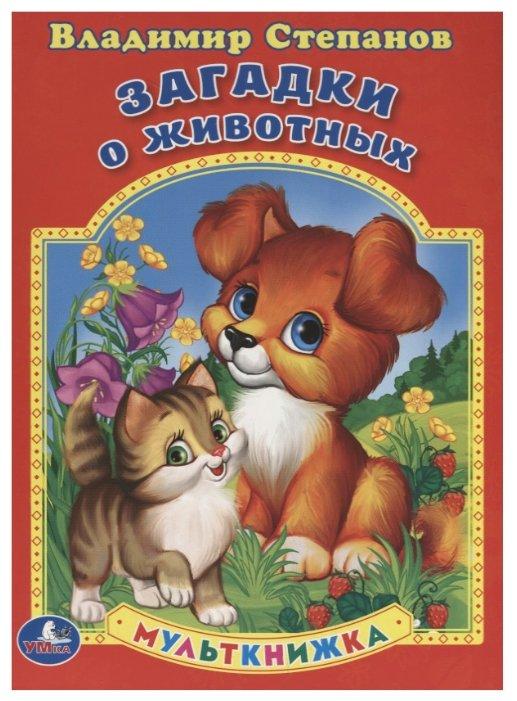 """Степанов В. """"Мульткнижка. Загадки о животных"""""""