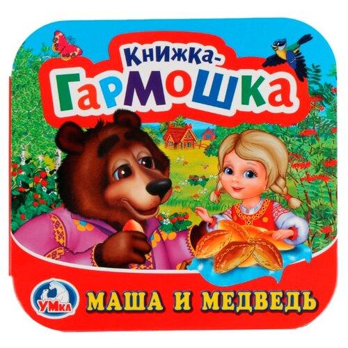 Фото - Козырь А. Книжка-гармошка. Маша и Медведь умка книжка панорамка маша и медведь
