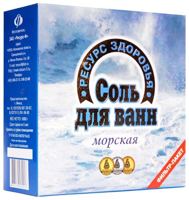 Ресурс Здоровья Соль для ванн Морская в фильтр-пакете 1000 г