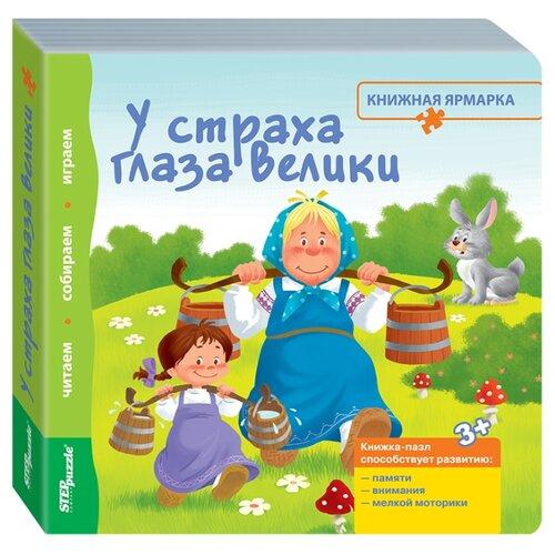 Step puzzle Книжка-игрушка Книжная ярмарка. У страха глаза велики step puzzle книжка игрушка книжная ярмарка снегурочка