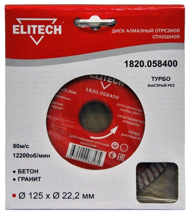 Диск алмазный отрезной 125x2.4x22.2 ELITECH 1820.058400