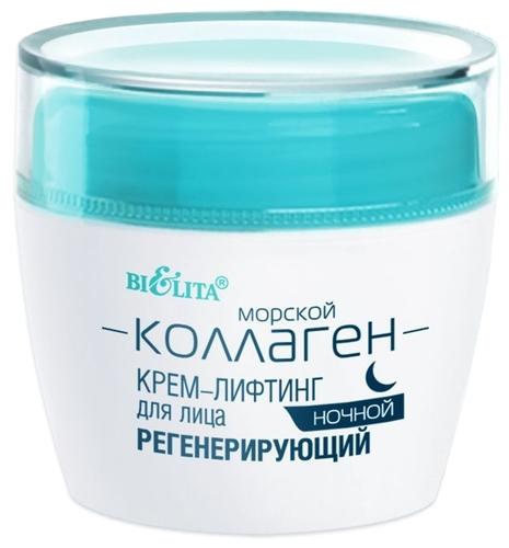 Bielita МОРСКОЙ КОЛЛАГЕН marine collagen Крем-лифтинг для лица ночной регенерирующий
