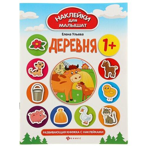Книжка с наклейками Деревня - Изд. 3-е элен дрювер анатомия 3 е изд