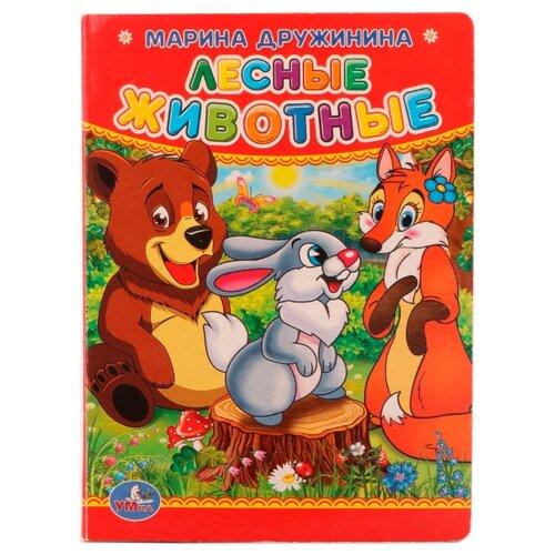 Купить Дружинина М. Лесные животные , Умка, Книги для малышей