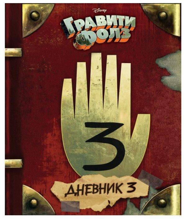 """Хирш А., Ренцетти Р. """"Гравити Фолз. Дневник 3"""" — Художественная литература для детей — купить по выгодной цене на Яндекс.Маркете"""