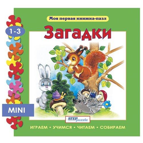 Купить Step puzzle Книжка-игрушка Моя первая книжка-пазл. Загадки, Книжки-игрушки