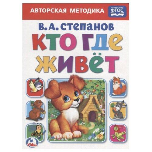 Купить Степанов В.А. Авторская методика. Кто где живет , Умка, Книги для малышей