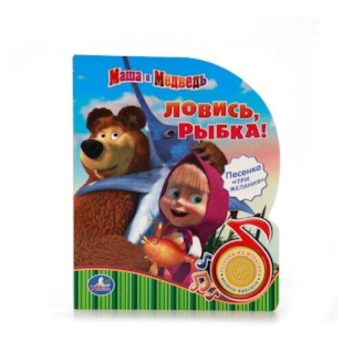 1 кнопка с песенкой. Маша и Медведь. Ловись, рыбка музыкальные книжки умка книжка музыкальная маша и медведь ловись рыбка