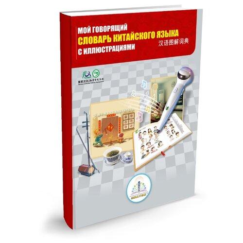 Купить Пособие для говорящей ручки Знаток Говорящий словарь китайского языка с иллюстрациями ZP-40032, Обучающие материалы и авторские методики