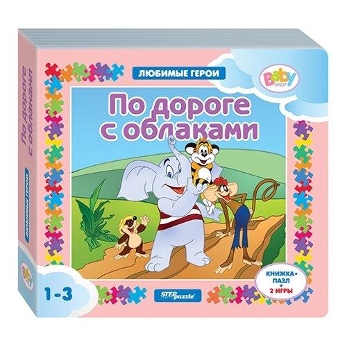 Step puzzle Книжка-игрушка Любимые герои. По дороге с облаками (2 игры)
