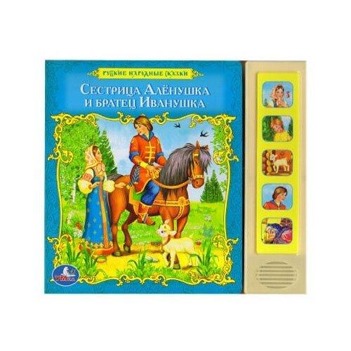 Купить Сестрица Алёнушка и братец Иванушка, Умка, Книги для малышей