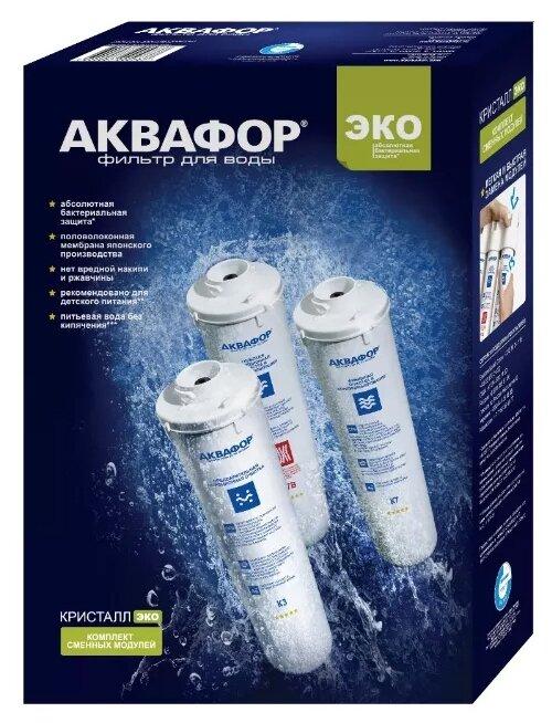 Аквафор К3-К7В-К7 Комплект модулей для Кристалл Эко
