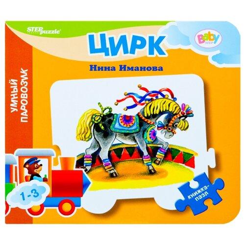 Step puzzle Книжка-игрушка Умный Паровозик. Цирк, Книжки-игрушки  - купить со скидкой