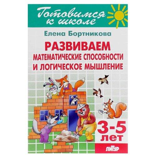 Купить Бортникова Е. Ф. Готовимся к школе. Развиваем математические способности и логическое мышление. 3-5 лет , Литур, Учебные пособия
