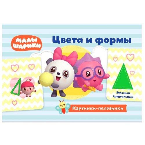 Купить Набор карточек ND Play Малышарики. Картинки-половинки. Цвета и формы, Дидактические карточки