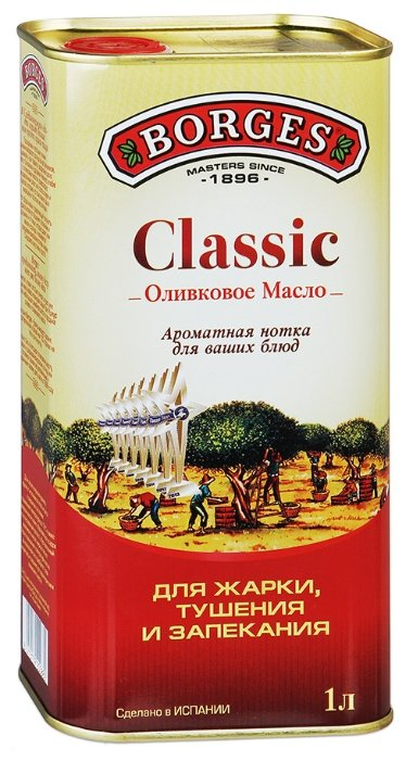 Borges Масло оливковое Classic, жестяная банка